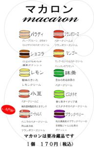 マカロン紹介 POP-ピーチメルバ