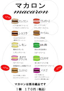 マカロン紹介 POP イチゴ カフェノワゼット ミルクチョコ