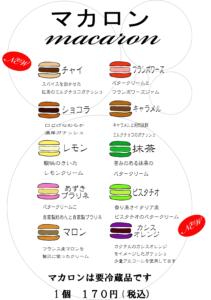 マカロン紹介 POP チャイ カシスオレンジ