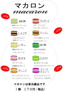 マカロン紹介 POP パッション スリーズ 緑茶 オレンジ