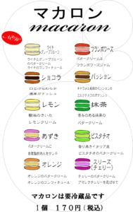 マカロン紹介 POP ライチグレープフルーツ